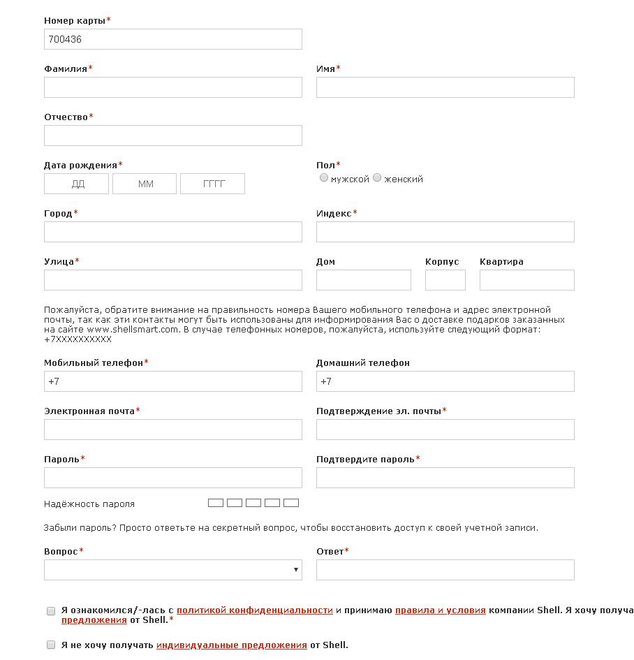 Поля заполняемые при регистрации карты Sell ClubSmart